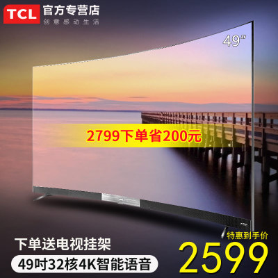 TCL49A950Ctcl什么样的好