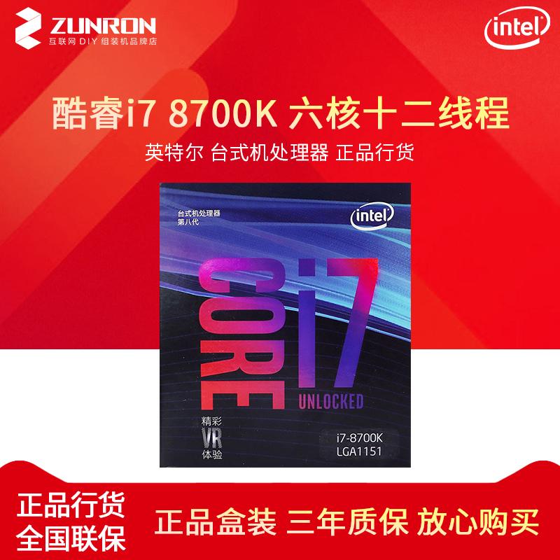 Intel/英特尔 酷睿I7 8700K I7 8700盒装处理器 第八代6核12线程