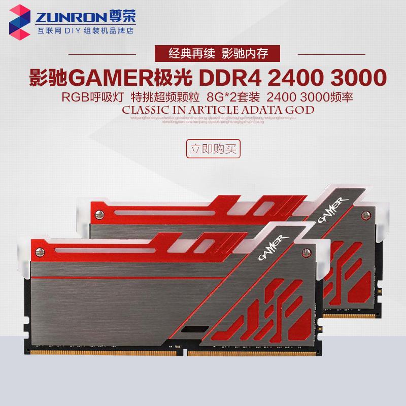 影驰 GAMER 极光RGB DDR4 2400 8G 单条台式机游戏内存 超2133
