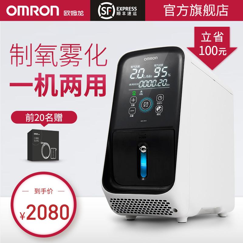 欧姆龙制氧机HAO-2210家用老人孕妇吸氧带雾化医用级氧气机家庭式