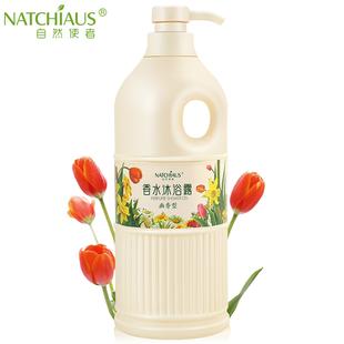 自然使者香水沐浴露2000ml持久留香氛男女保湿沐浴乳液家庭装正品