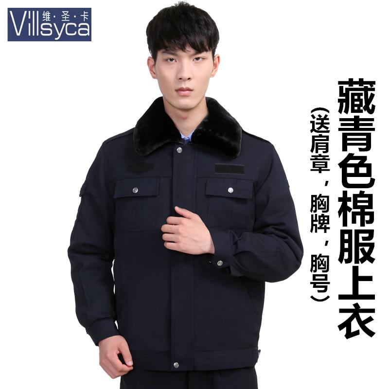 Цвет: Темно-синий хлопка-ватник утолщенной одежду (частичное черный)
