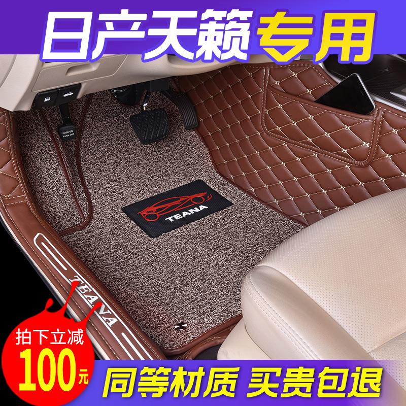 日产尼桑天籁脚垫全包围16款2017款13新天籁专用汽车脚垫改装用品