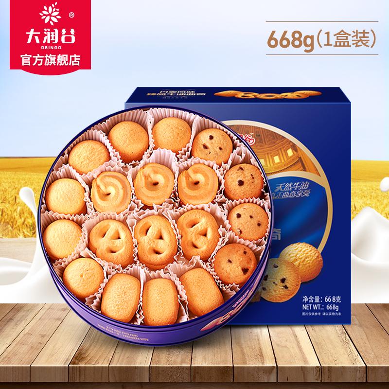 大润谷 臻品牛油曲奇 668g铁盒罐装