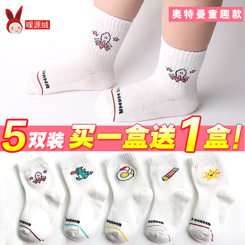Baby socks Warm velvet source 001 0-1-3-5-7-9