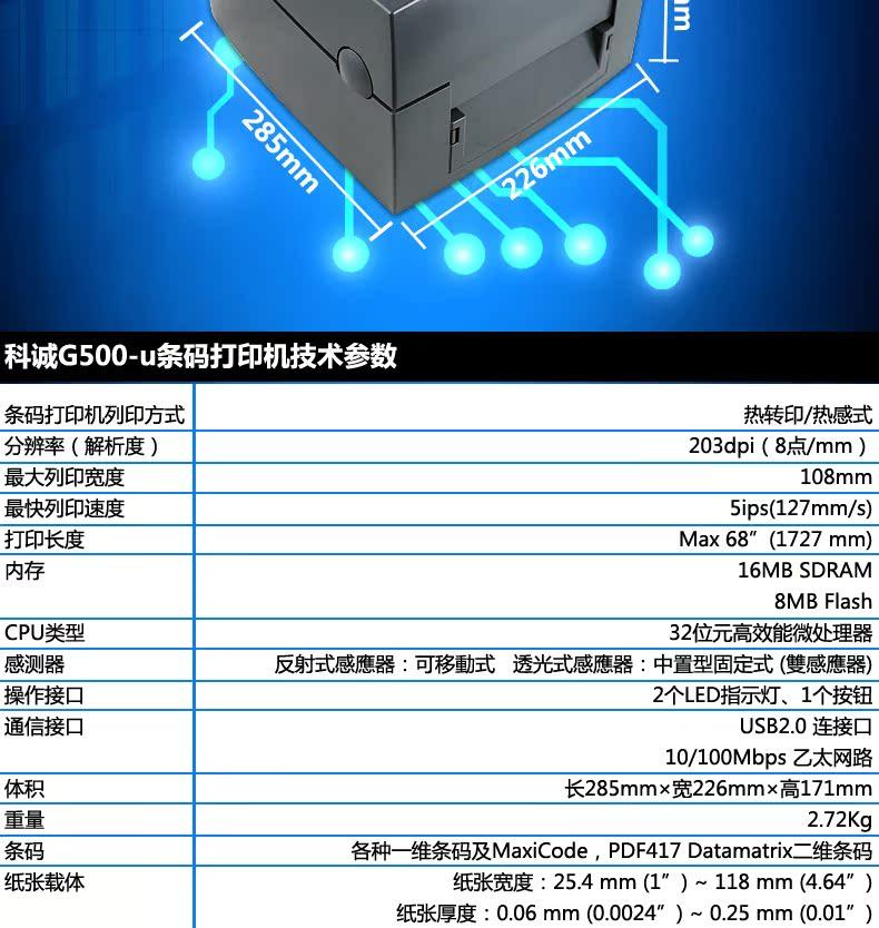 腾玖办公专营店_GODEX品牌产品评情图