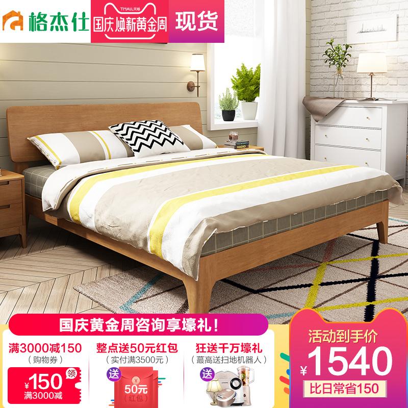 格杰仕北欧日式实木床1.5m1.8米双人主卧室床现代简约家具