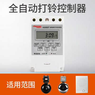 Min-Melting automatic ring controller Bell control timer Bell-controlled Timers School factory