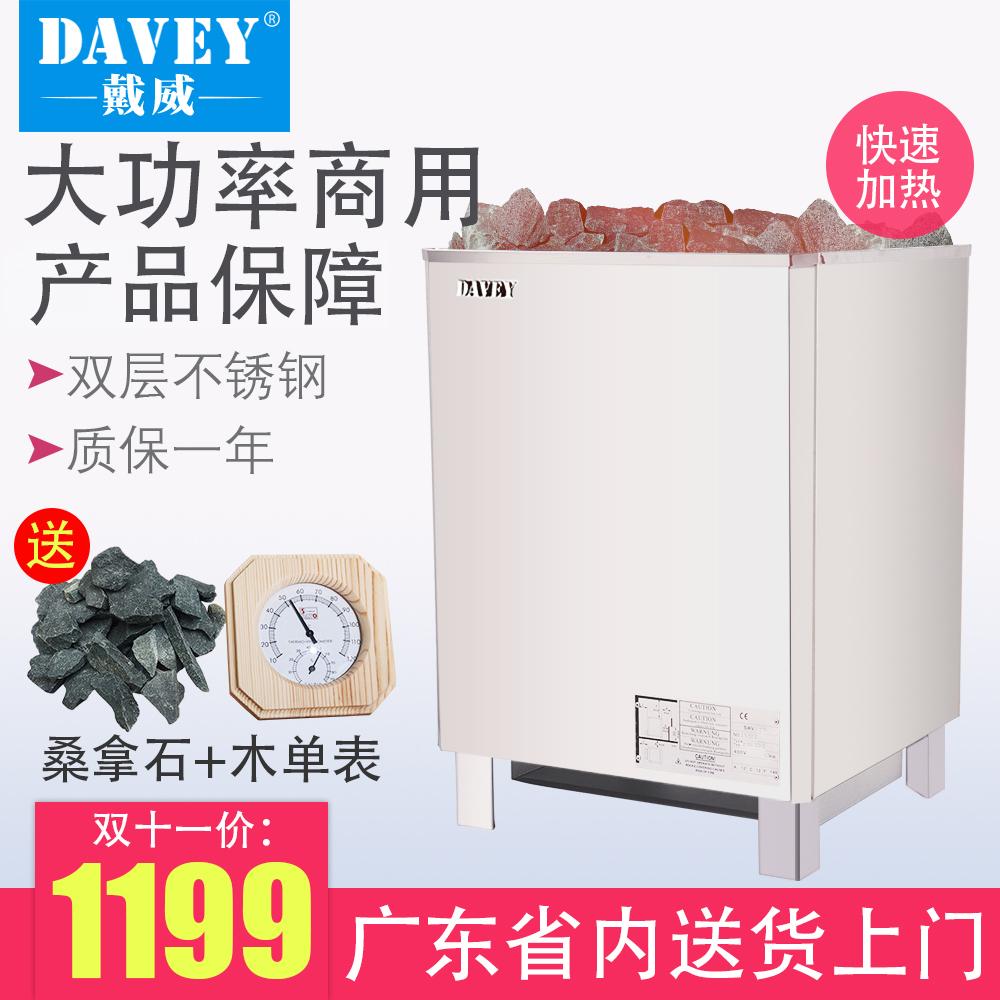 桑拿房干蒸炉商用大功率不锈钢温控数显外控式加热桑拿汗蒸炉配件