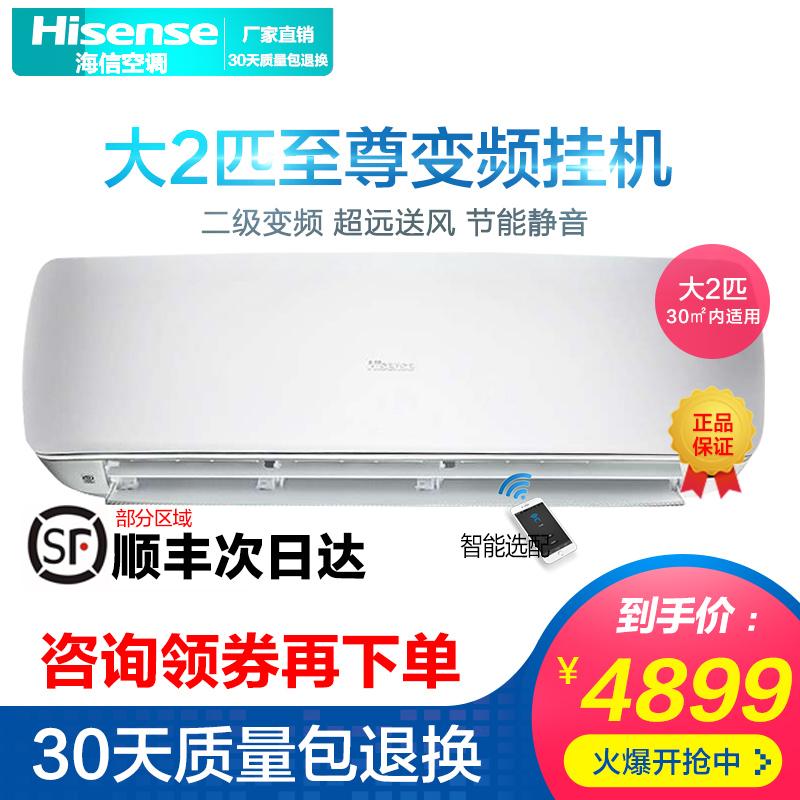 Hisense-海信 KFR-50GW-A8U860H-A2空调壁挂式变频大2匹p客厅挂机
