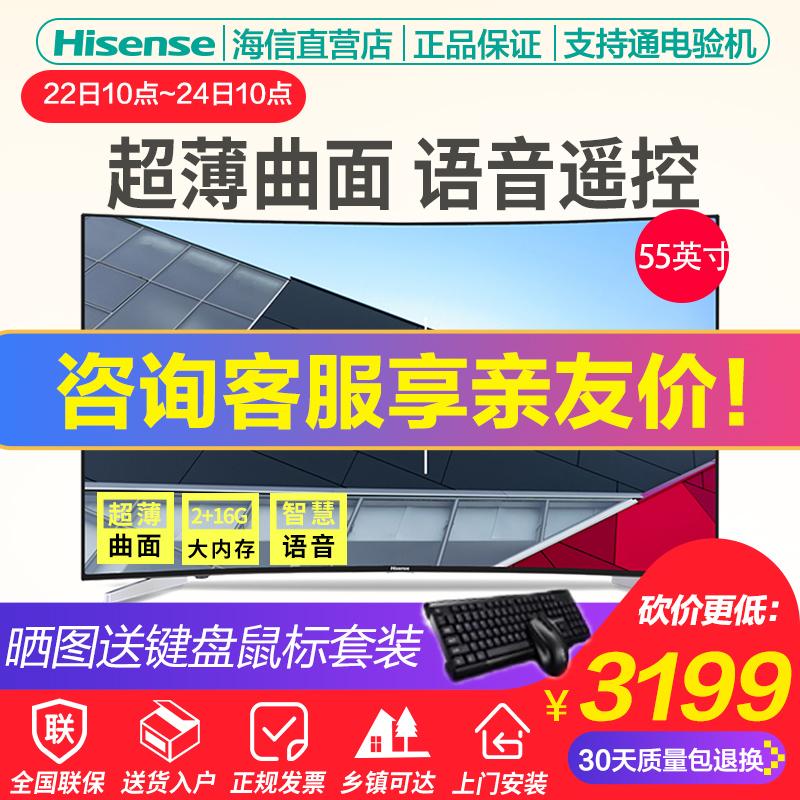 海信 LED55E7CY英寸4K曲面智能网络平板液晶电视机官方旗舰店旗舰