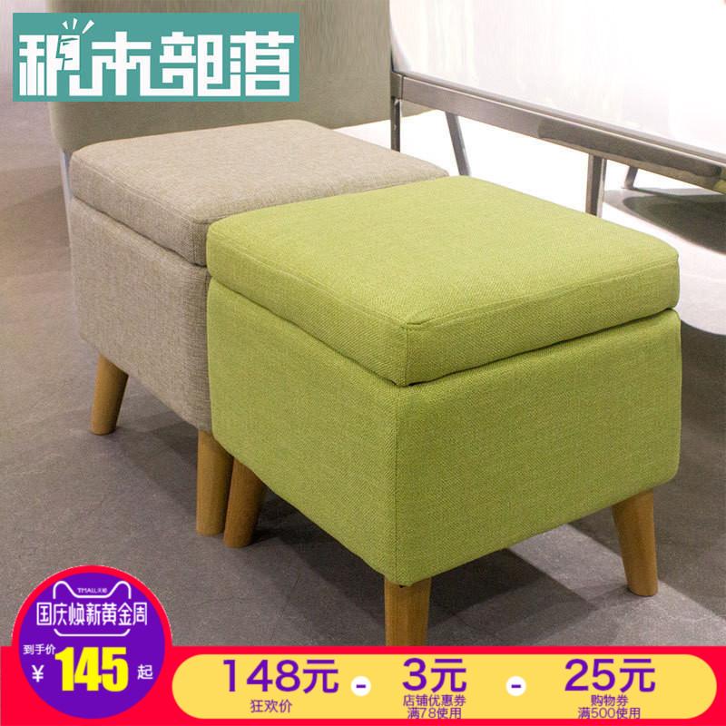 积木部落 实木换鞋凳储物凳小凳子沙发凳茶几凳布艺梳妆凳收纳凳