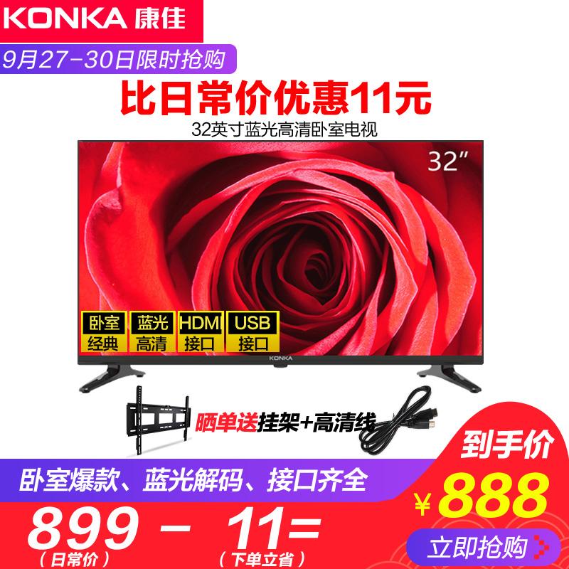 Konka-康佳 LED32E330C 电视机32寸高清彩电家用液晶平板电视特价