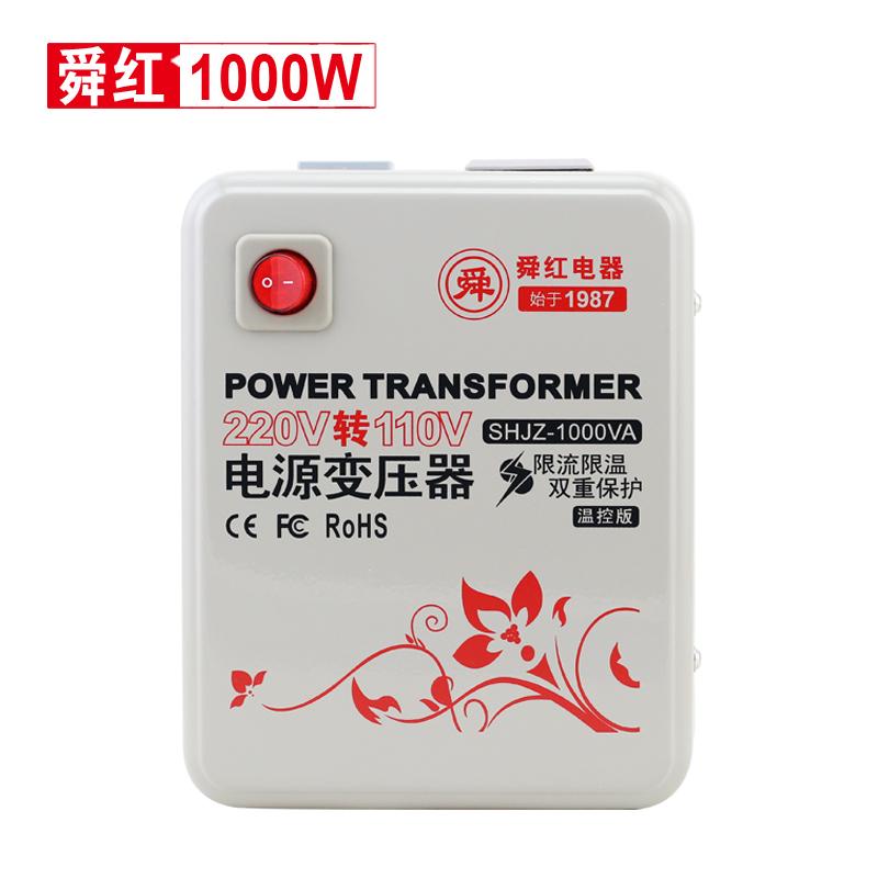 变压器220V转110V电压转换器美国日本净化器电器1000W舜红