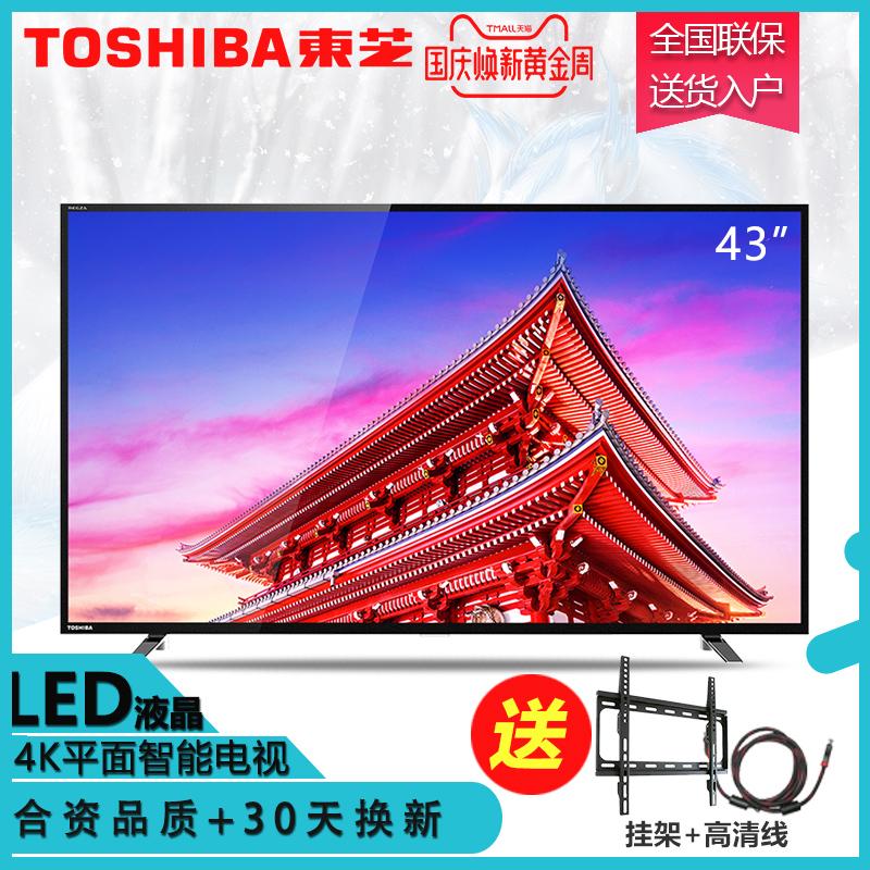 Toshiba-东芝 43U6700C 43英寸4k超高清智能wifi网络液晶电视机