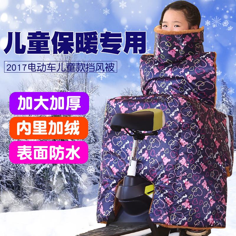 冬季电动车挡风保暖被儿童 后座加厚防寒防雨 双人电瓶车护膝冬天