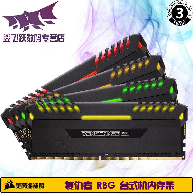美商海盗船 复仇者RGB DDR4 8G 16G单条 3000台式机电脑内存灯条