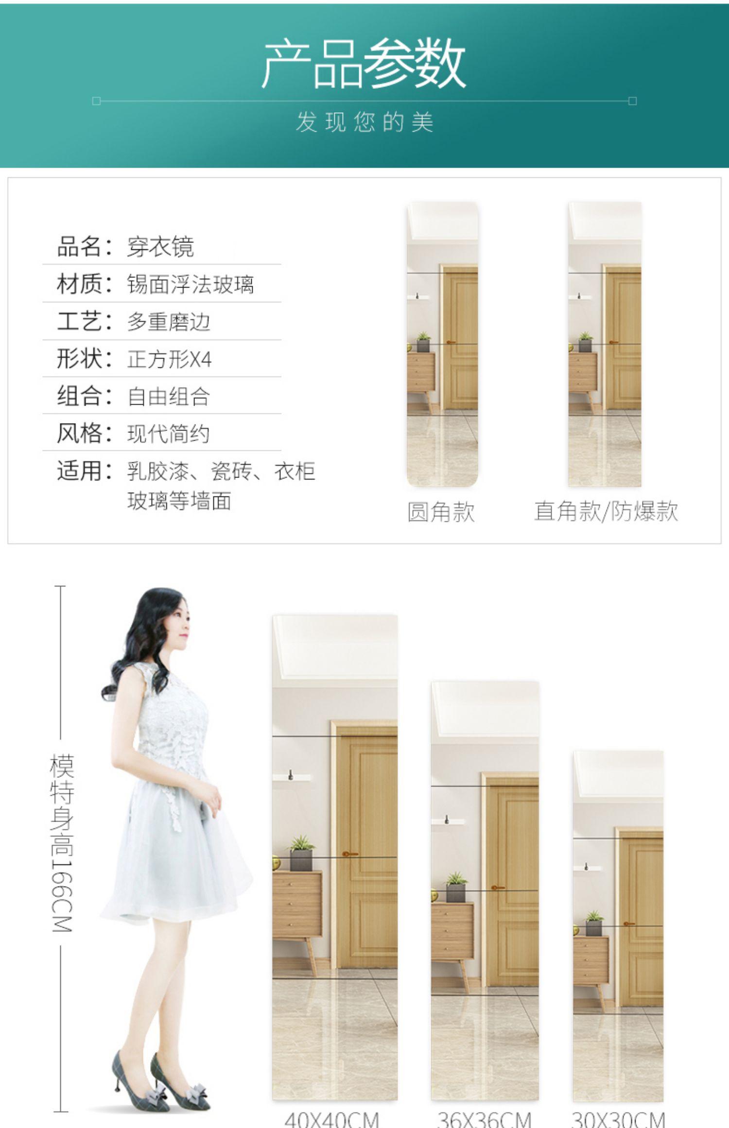 【4片装】多功能拼接自粘壁穿衣镜全身