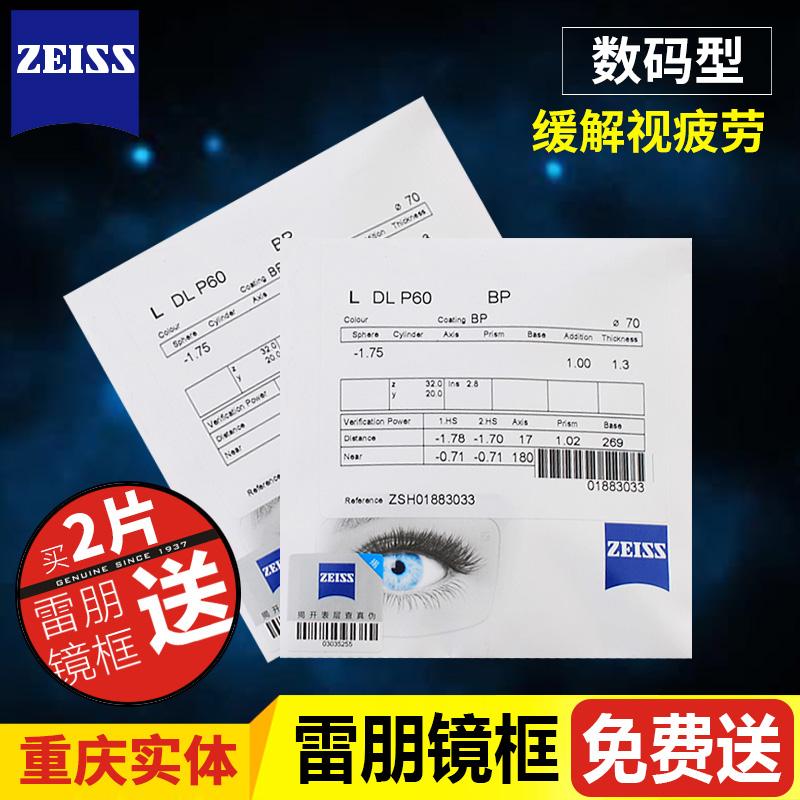 蔡司镜片变色镜片数码型钻立方缓解疲劳铂金膜非球面防蓝光镜片