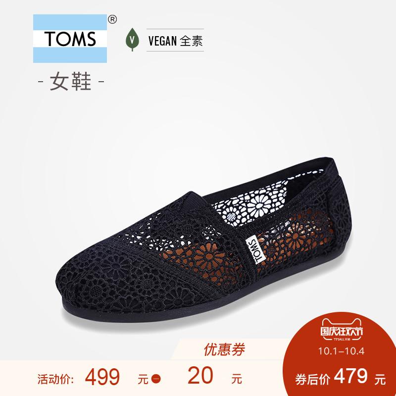 TOMS女鞋ALPA黑色摩洛哥风情镂空小白鞋平底单鞋休闲懒人鞋女