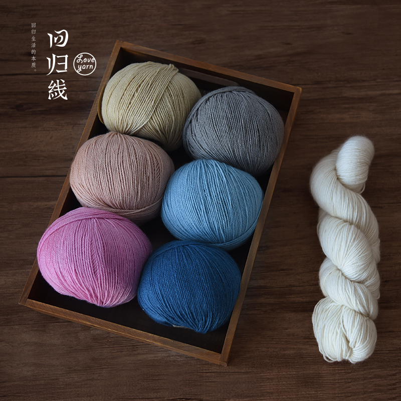 100%山羊绒线 植物染色手编毛线细线 正品羊绒线细羊绒线
