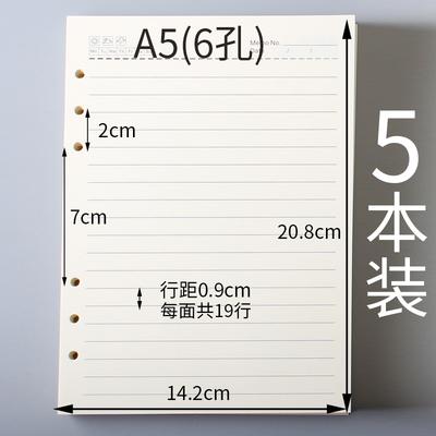 5本450张A5(6孔)横线