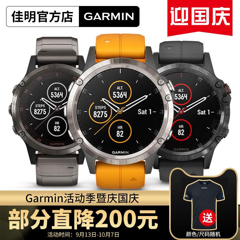 Garmin佳明fenix5+Plus飞耐时5心率智能GPS户外功能运动手表旗舰