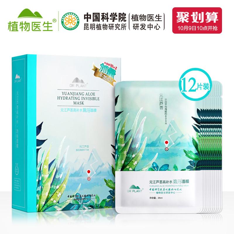 植物医生高山植物元江芦荟高补水隐形面贴膜补水保湿锁水专柜正品