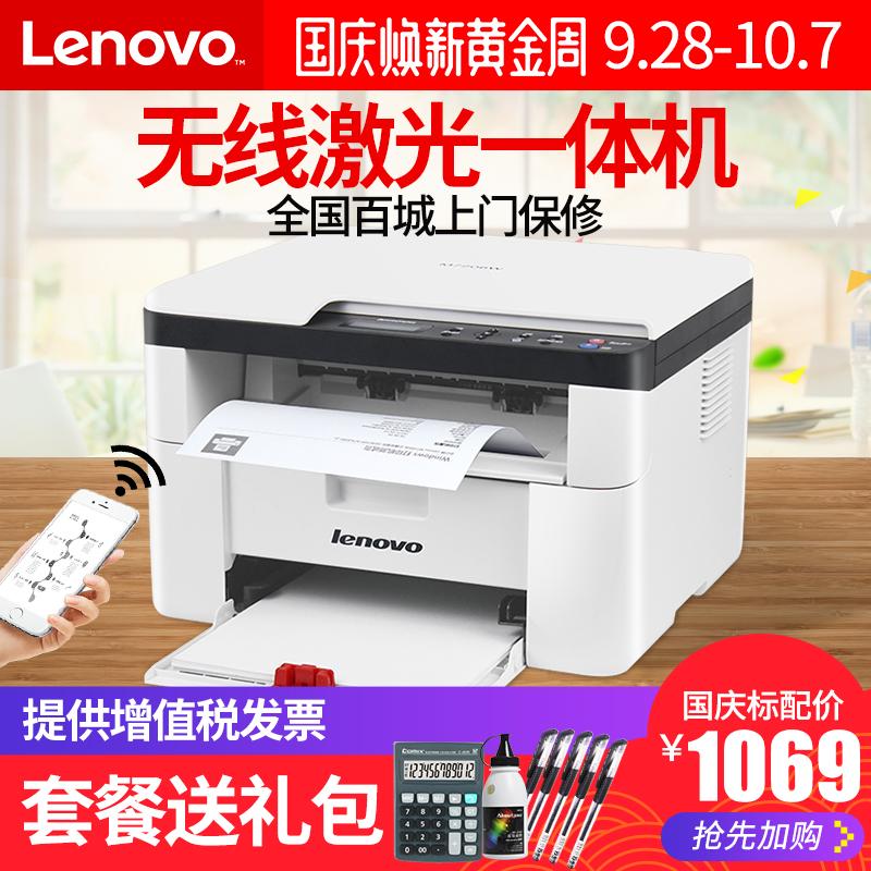 联想M7206w无线wifi黑白激光打印机复印件扫描仪一体机家用小型三合一证件办公室办公商用多功能A4