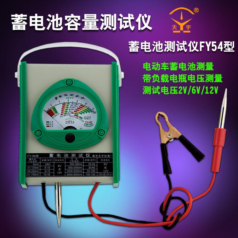 天宇蓄电池检测仪FY54 蓄电池容量测试仪 电动车电瓶容量测量表