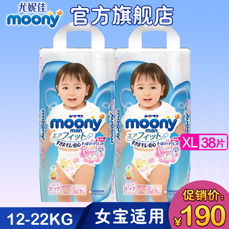 Moony日本尤妮佳婴儿裤型纸尿裤XL38片*2包女宝尿不湿干爽