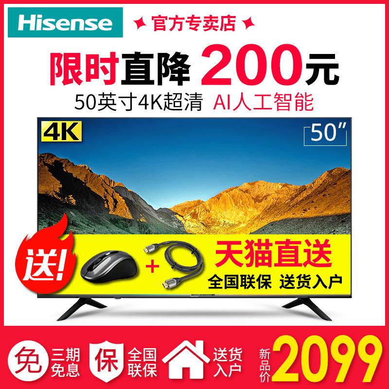 Hisense-海信 H50E3A 50英寸4K超高清液晶电视机智能网络wifi平板