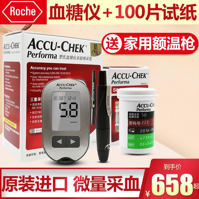 罗氏血糖仪卓越精采型升级款+试纸100片进口血糖仪血糖测试仪家用