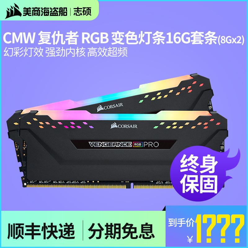 美商海盗船CMW16G DDR4 3000 3200 3600 台式机内存条RGB灯条内存