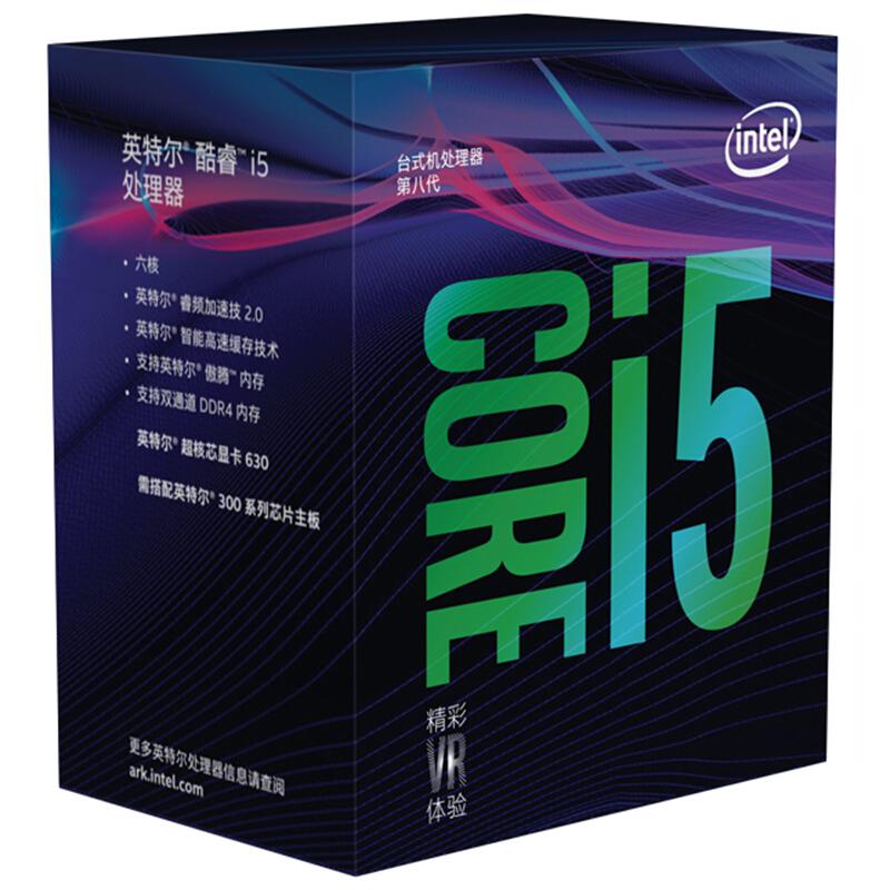 Intel-英特尔 酷睿i5 8400 六核心六线程盒装处理器台式电脑cpu