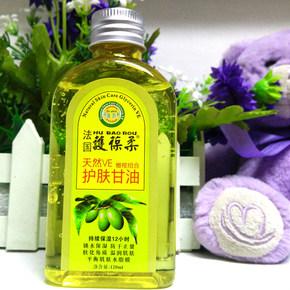 VE护肤橄榄甘油