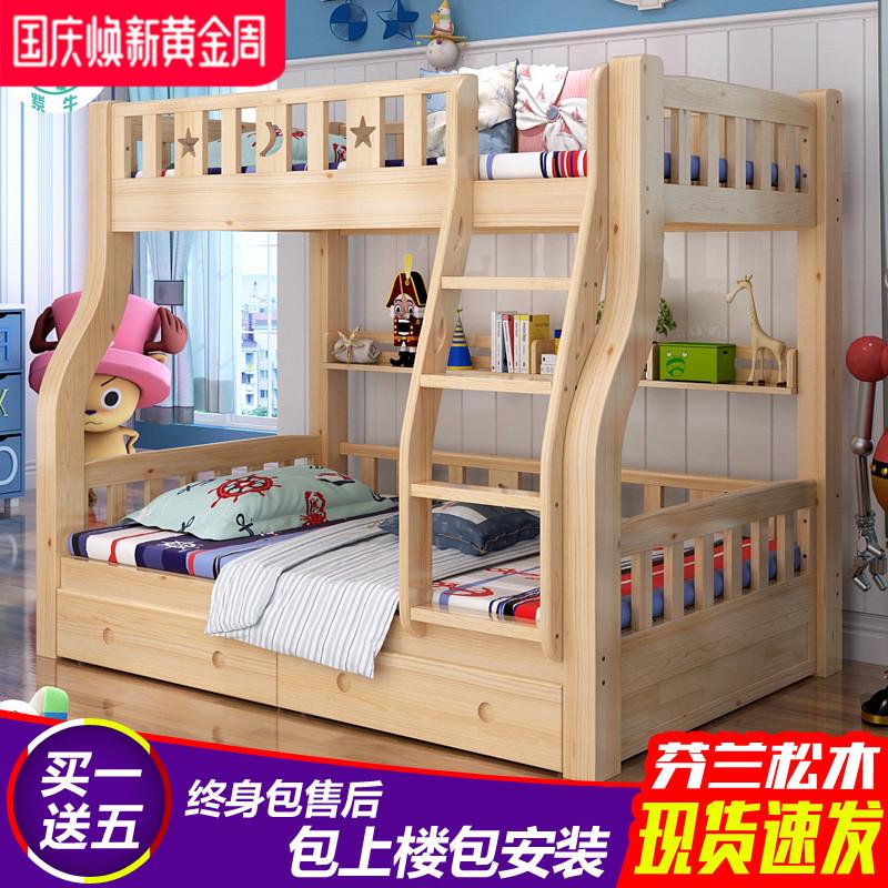 包郵全實木兒童床上下鋪雙層床實木高低床上下床成人子母床母子床