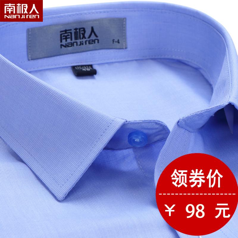 南极人长袖衬衫男春季新韩版纯色蓝色商务休闲中年男士寸衣衬衣潮