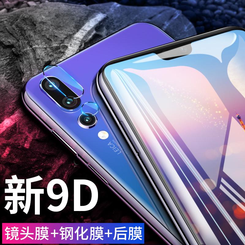 华为p20镜头膜p20pro钢化膜后摄像头保护膜高清9D防刮无指纹全包边手机镜头贴膜配件