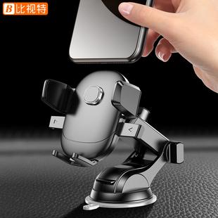 车载手机支架汽车用吸盘式万能通用型导航支驾支撑夹车内车上用品