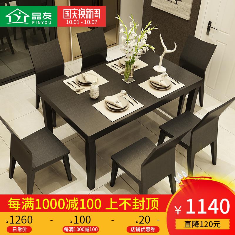 品友 北欧餐桌简约现代西餐桌大小户型餐桌椅组合套装6人吃饭桌子