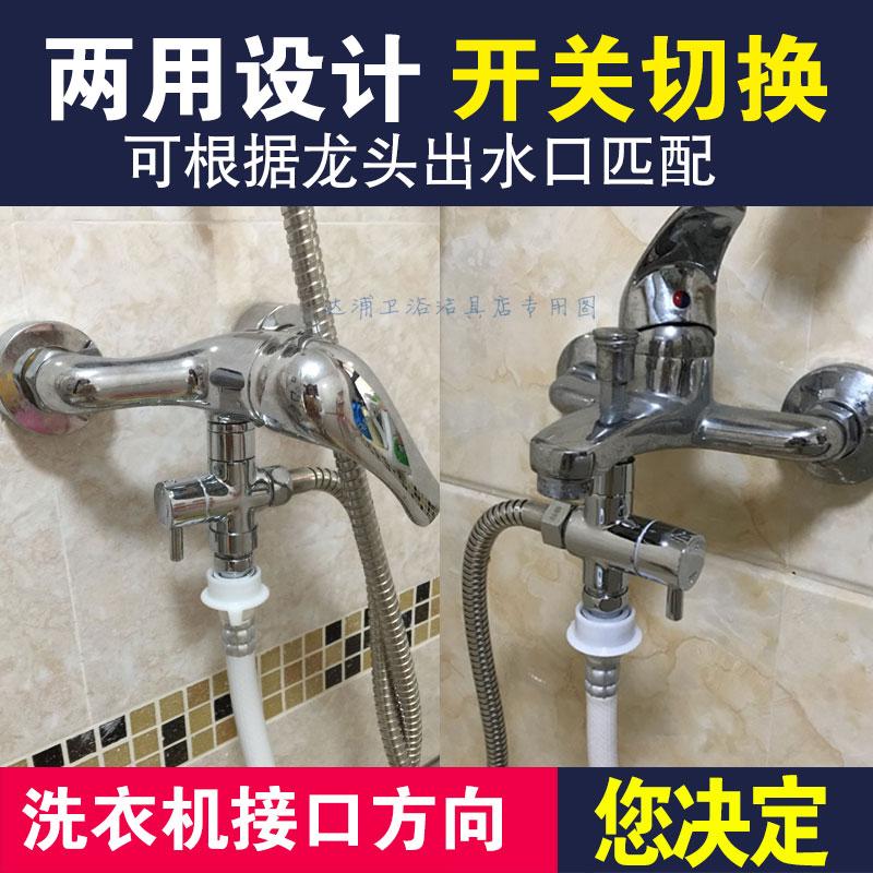 冷热水龙头淋浴混水阀接海尔威力洗衣机一进二出三通转接头46分