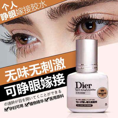 Japan imports its own grafted eyelash glue anti-allergic non-irritating personal open eyes the Unite...