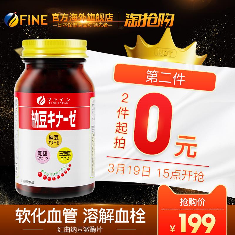 日本 FINE 红曲纳豆激酶片 250mg*240粒*2盒