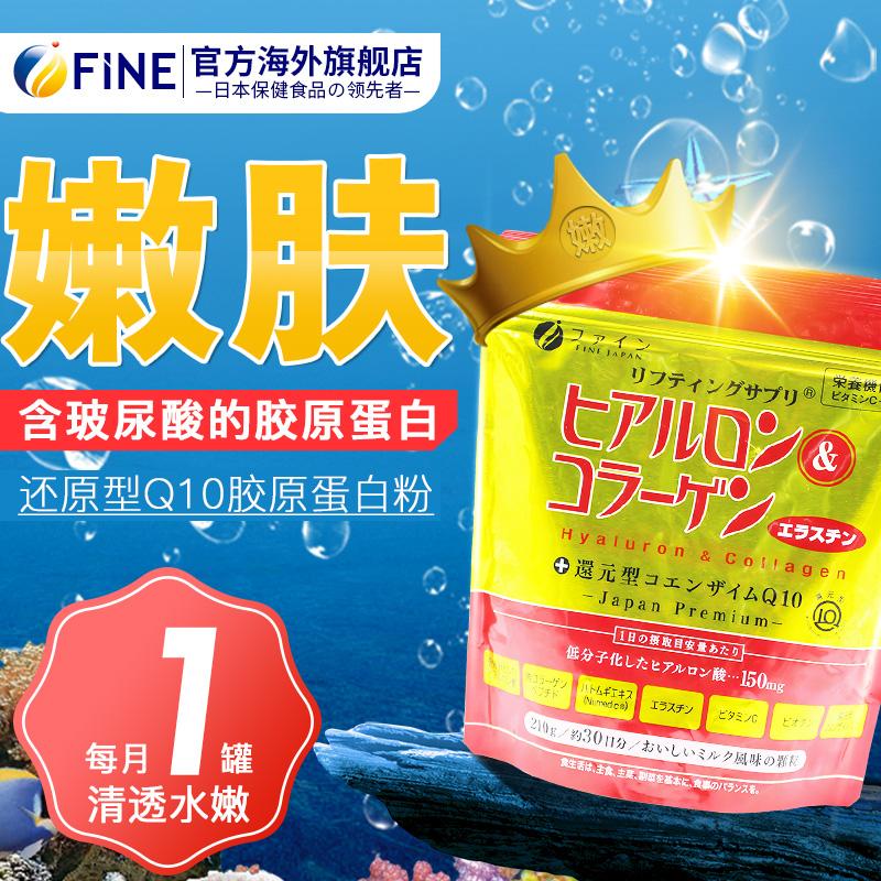 日本进口fine还原型Q10胶原蛋白粉210g 美容养颜 美白祛斑 正品