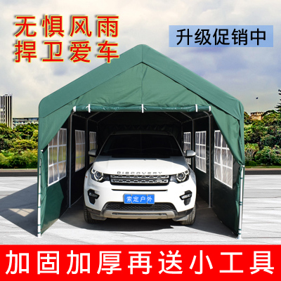 索定户外车棚停车棚家用汽车车棚车库棚移动帐篷遮阳雨棚定做车棚