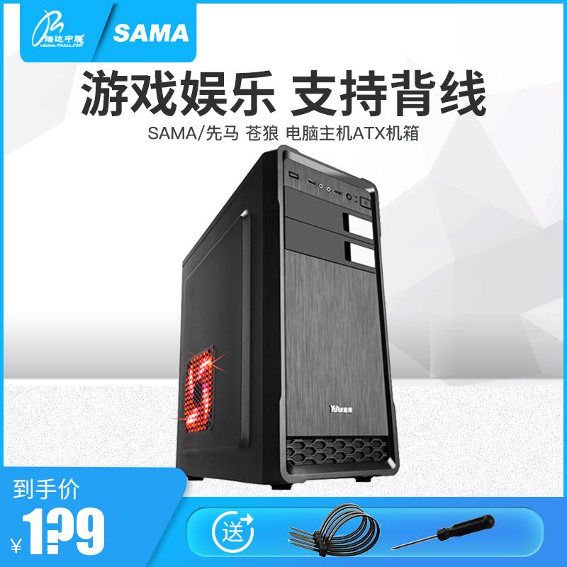先马苍狼电脑主机箱ATX电脑台式机商务机箱支持背线标准机箱