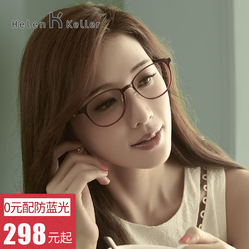 海伦凯勒眼镜框女配近视全框大脸近视眼镜女超轻有度数眼睛框镜架