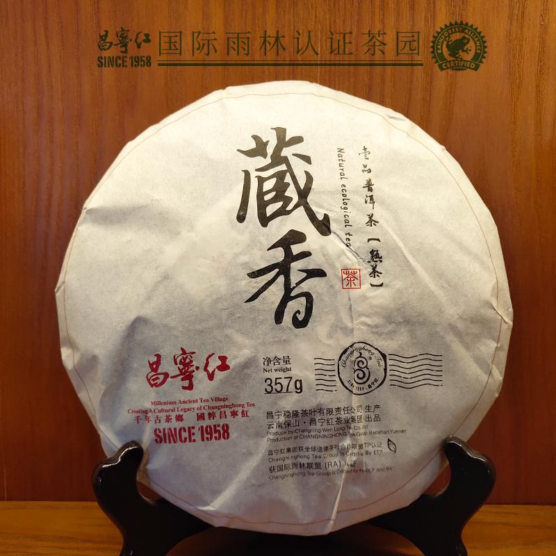 昌宁红 藏香 普洱熟茶饼 357g 天猫优惠券折后¥84包邮(¥129-45)