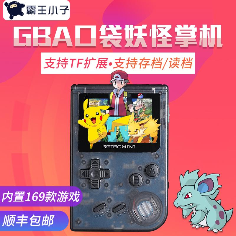 霸王小子retro gameboy迷你掌上游戏机掌机怀旧复古GBA口袋妖怪FC超级玛丽